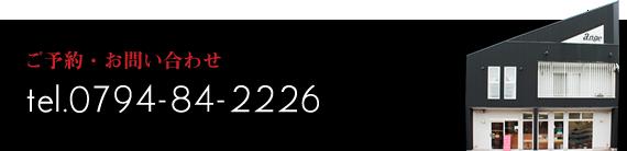 tel.0794-84-2226